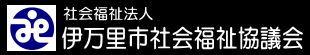 伊万里市社会福祉協議会<br /> mail:borabora@m2.hachigamenet.ne.jp
