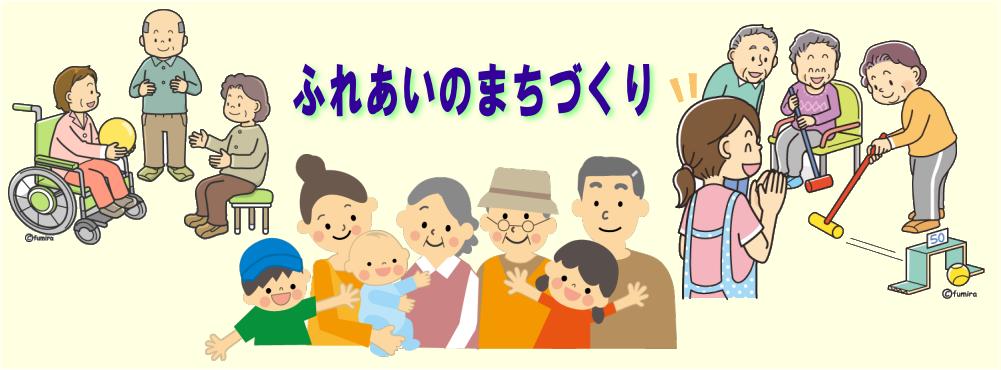 伊万里市社会福祉協議会